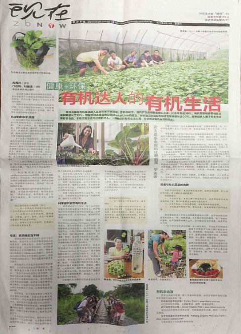 Organic life of organic life and environmental protection