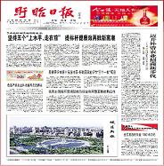 Ming Zu Ling Zhen develop efficient agriculture breakthroughs